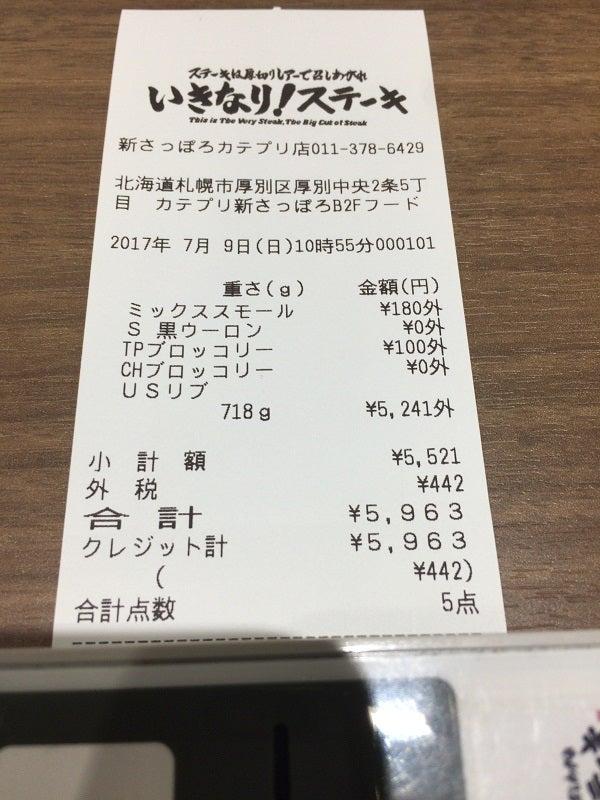 2170709 いきなりカテプリ