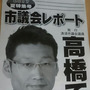 清須市長選挙2017…