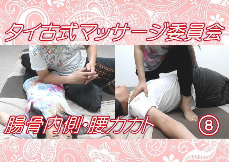 東京タイマッサージ上級編☆腸骨内側・腰カカト⑤