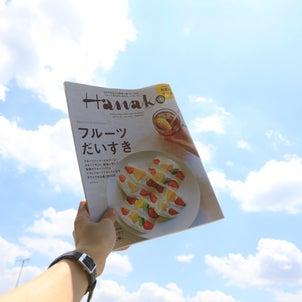 Hanako No.1134掲載の画像