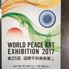 国際平和美術展の画像