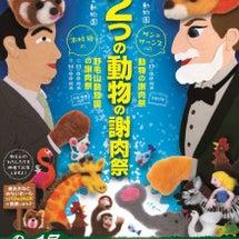 2017夏≪2つの動…