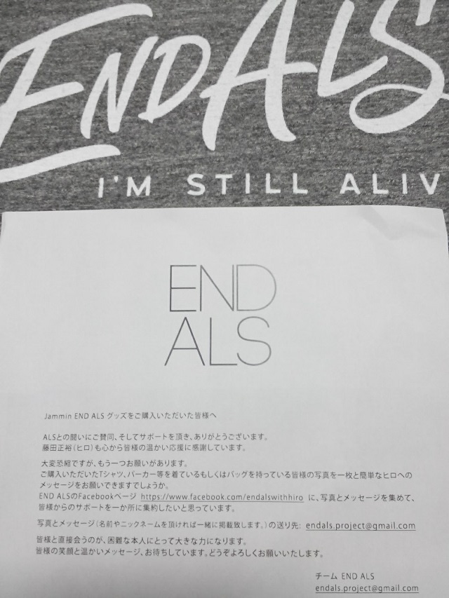 END ALS