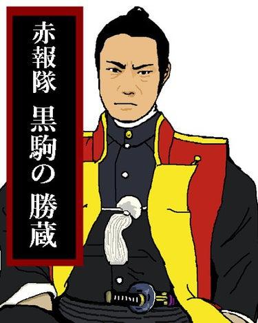 赤報隊士列伝 黒駒の勝蔵(1) |...