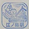 江ノ島電鉄「江ノ島駅」のスタンプ。の画像