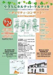 9.24滝乃川チラシ