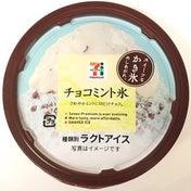 【セブン-イレブン】セブンプレミアム チョコミント氷