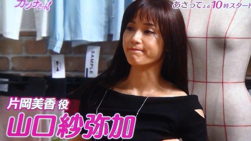 「カンナさーん!」内で口を閉じて悩む山口紗弥加
