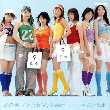 愛の園~touch my heart ~』'17...