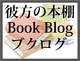 ブクログ,本棚,本,参考