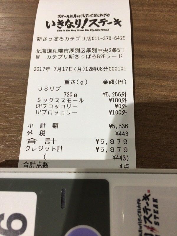 20170717 いきなりカテプリ