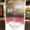お友達のバレエの発表会&三宮のgram(≧∀≦)の画像