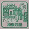 江ノ島電鉄「極楽寺駅」のスタンプ。の画像