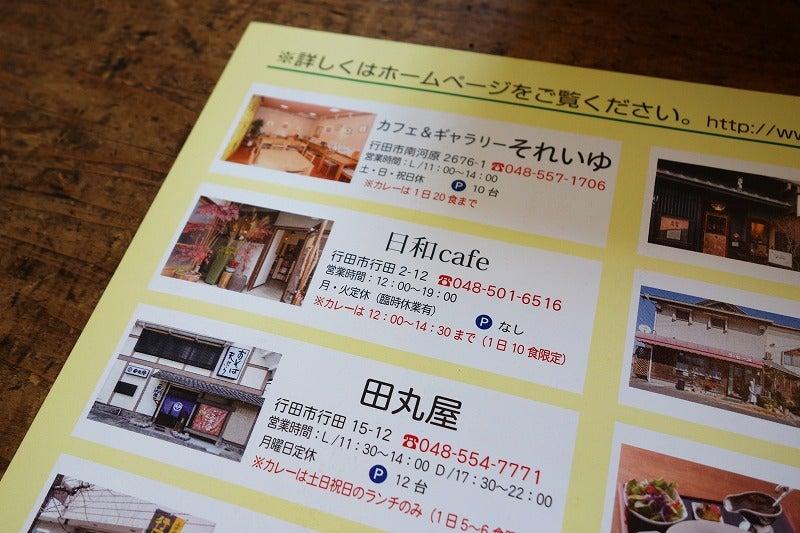 さきたま古墳・行田古代米カレー 日和cafe