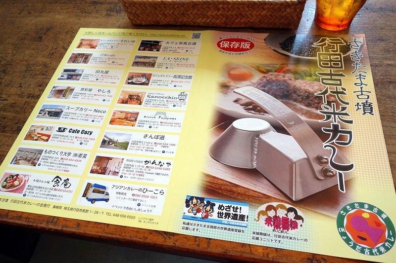 さきたま古墳・行田古代米カレーのパンフレット