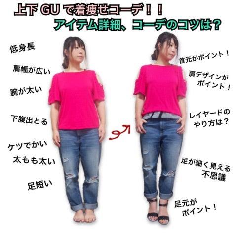 上下GU!!プチプラ服で肩幅とぽっちゃりを目立たせない着痩せ ...