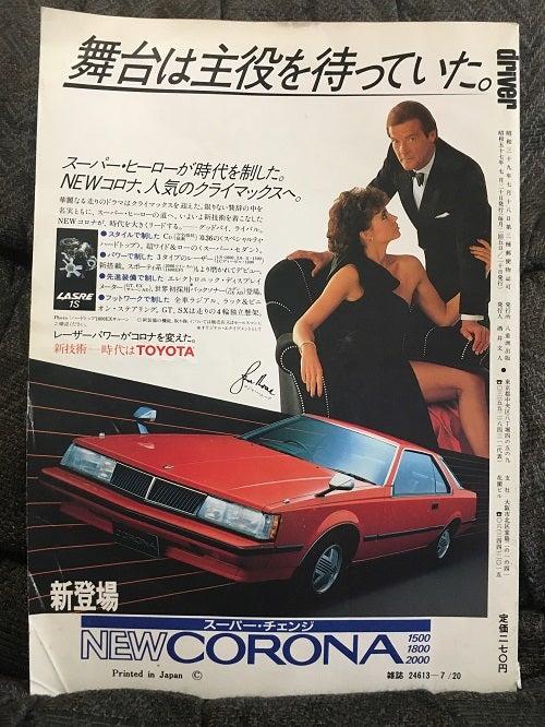 よしぷらぁ昭和57年 クルマの広告 トヨタ車編