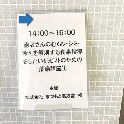 むくみ 薬膳 東京 まつもと漢方堂