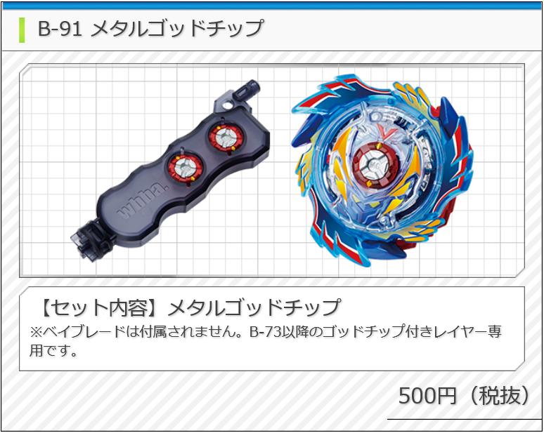 【ベイブレードバースト】B,91メタルゴッドチップ8月11日発売!