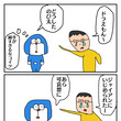 自作4コマ漫画集その…