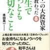 本日著書発売です。「日本一の大投資家から教わった人生でもっとも大切なこと」の画像