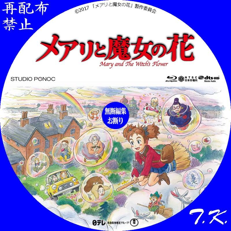 メアリと魔女の花 DVD/BDラベル Part.4|T.K.のCD DVD BDラベル置き場