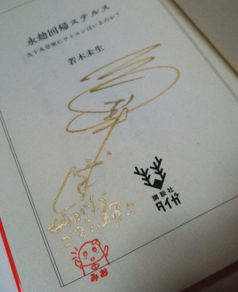 MEGALO VISION  若木未生公式blog新刊『永劫回帰ステルス』サイン本を販売してくださる書店さまリスト(追記あり)