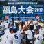 福島大会 準々決勝 対小高産業技術戦