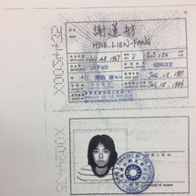 蓮舫のパスポート、韓…