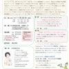 11/23☆チャイルドケアの松本美佳先生によるワークショップ&講座のお知らせの画像