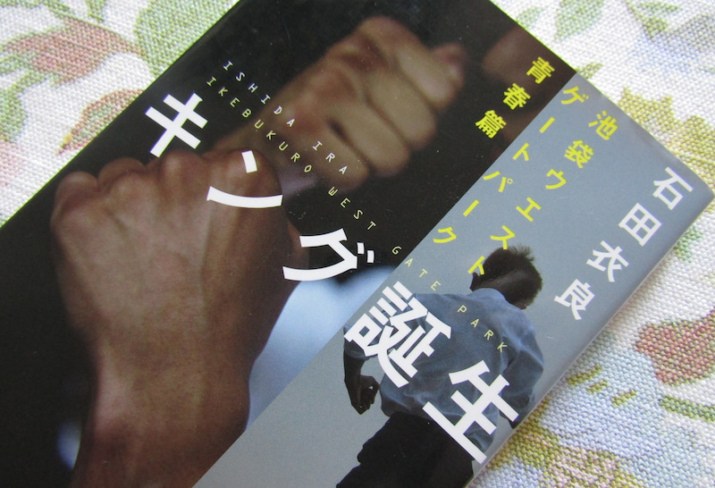 20日①石田衣良「キング」