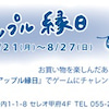甲府店8/21からのお知らせの画像
