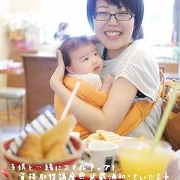 子供と一緒に働く│さいたま市武蔵浦和ベビー講座
