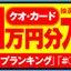 【カチ盛りローテーション7】パークス北信太駅前店 7月21日 〜6日目/7日間〜