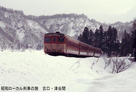 古口・津谷間
