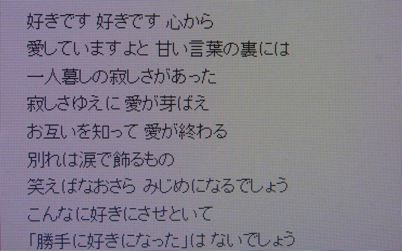 21日③長淵剛・巡恋歌