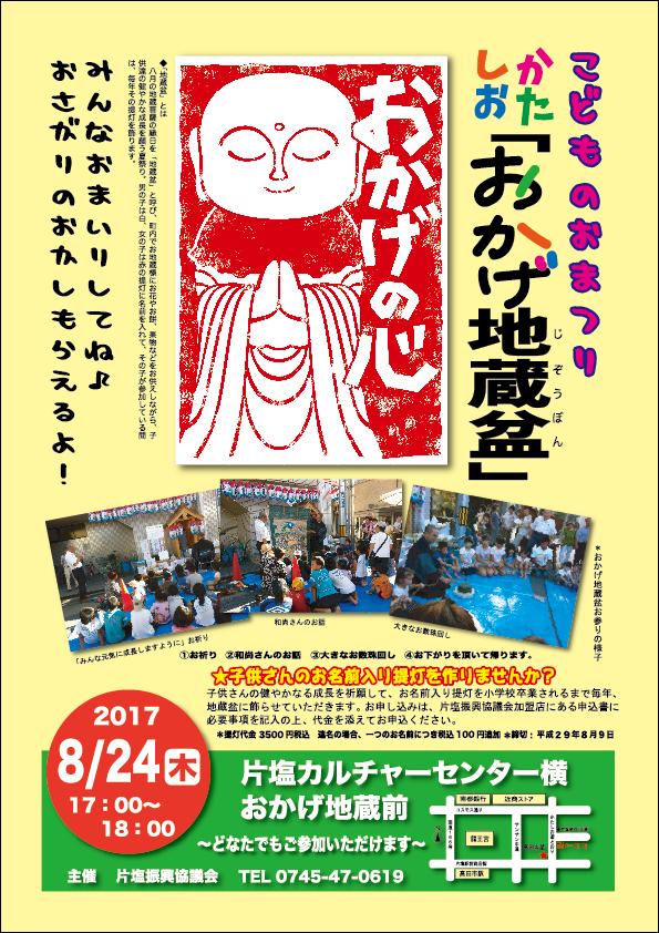 $片塩商店街in奈良~こだわり店主のつぶやき~