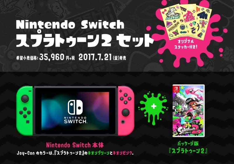 Nintendo Switch スプラトゥーン2セット 本日発売