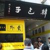 四川花椒収穫ツアー③朝食編「肉まん&王婆喬面の蕎麦」の画像