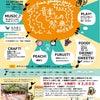 暑い夏には!!「音楽とビールの祭典」の画像