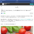 【WEB掲載 by.…