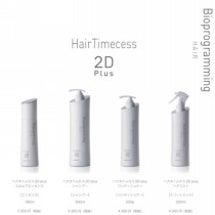 新しい時代のヘアプロ…