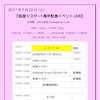 ◆Asteriskライブ情報◆07.22 「仮面シスター1周年記念イベント」の画像