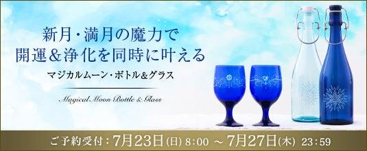 Magical Moon Bottle & Glass