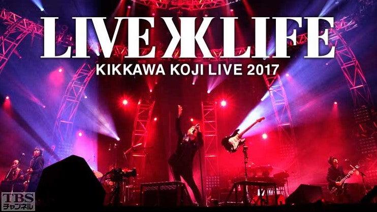 「ライブこそ我が人生」と宣言し2017年7月にスタートした今回のツアー。アーティストの才能を発揮し、俳優としても高い評価を得る吉川晃司が、ライブで歌手として最高