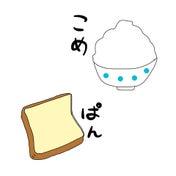 ごはんはパンに勝てないのか?