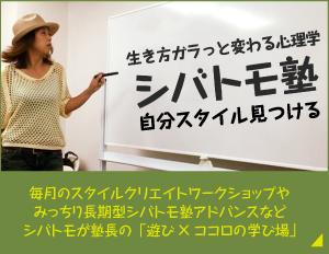 シバトモ塾