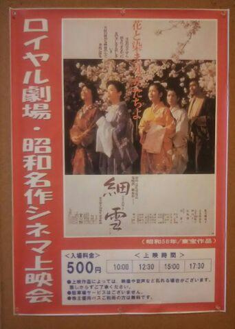 細雪(1983)』@ロイヤル劇場/...