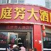 四川・花椒収穫ツアー旅行記④昼食編「青山椒のフルコースで悶絶!!」の画像