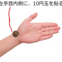 10円玉と1円玉で気の流れがよくなる簡単健康法とは・・・?の記事に添付されている画像